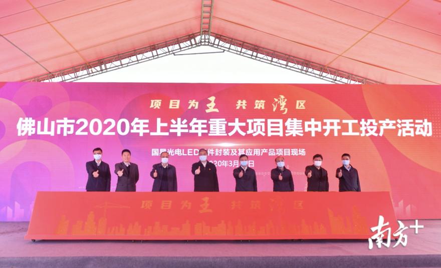 3月31日,佛山市2020年上半年重大项目集中开工投产活动在禅城区国星光电LED器件封装及其应用产品项目现场举行。