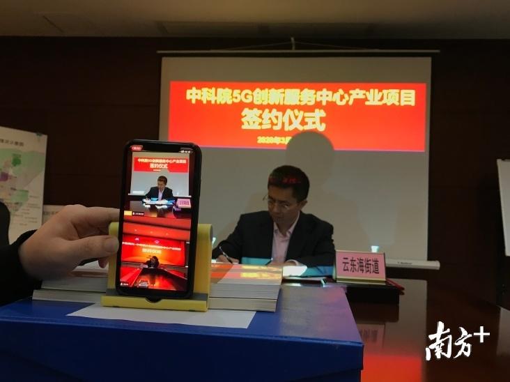中科院5G创新服务中心产业项目云签约仪式现场。南方日报记者 张秀蓝 摄
