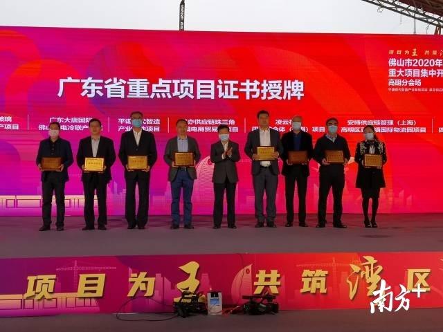 3月31日,佛山市2020上半年重大项目集中开工投产活动高明分会场上,高明区委书记徐东涛为落户高明的省重点项目颁牌。盛正挺 摄