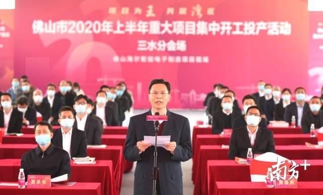 三水区委书记黄福洪向主会场报告2019年三水区重点项目推进情况。李东 摄