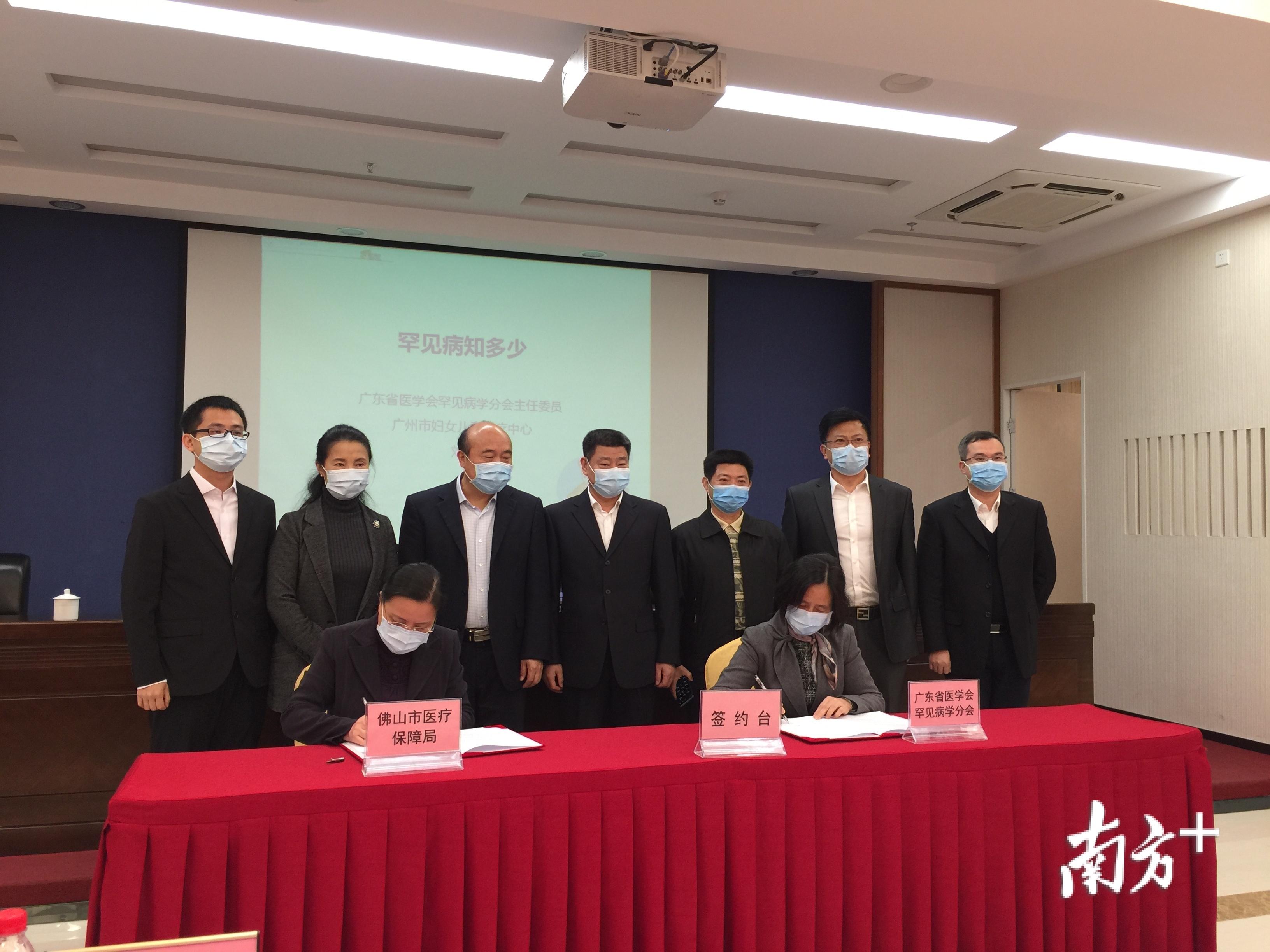 市医保局与广东罕见病分会签订《佛山市罕见病医疗救助的合作框架协议》。