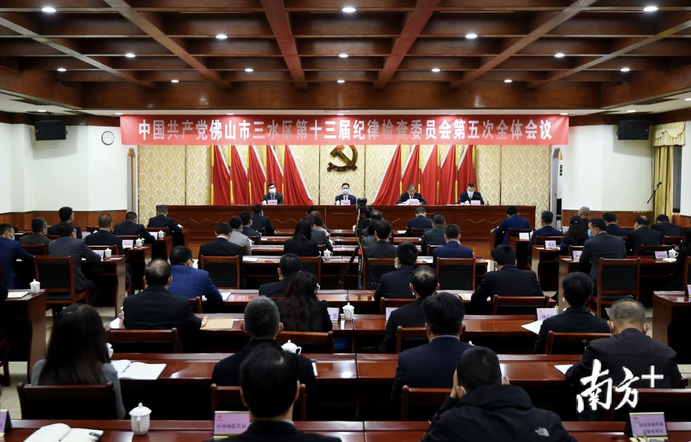 3月31日,中共佛山市三水区第十三届纪律检查委员会第五次全体会议召开。