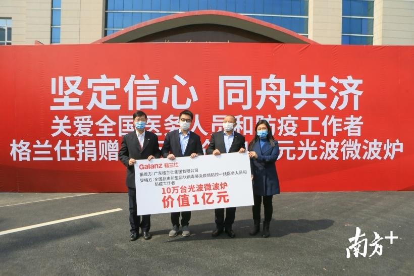 格兰仕捐赠10万台价值1亿元以光波微波炉为主的健康家电,用于支援全国抗疫工作。