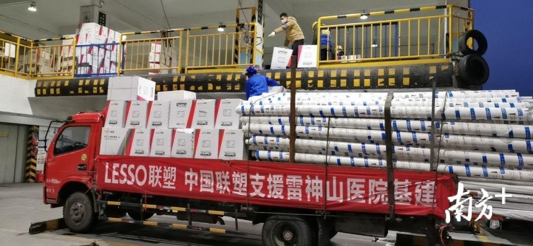 中国联塑集团迅速响应,全力支援雷神山医院的给排水工程建设。
