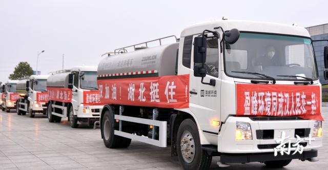 盈峰环境向武汉捐赠15辆清洁消毒车。