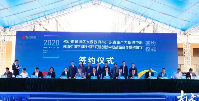 4月11日,禅城区人民政府与广东省生产力促进中心、佛山中国空间技术研究院创新中心举行战略合作框架协议签约仪式。主办方供图