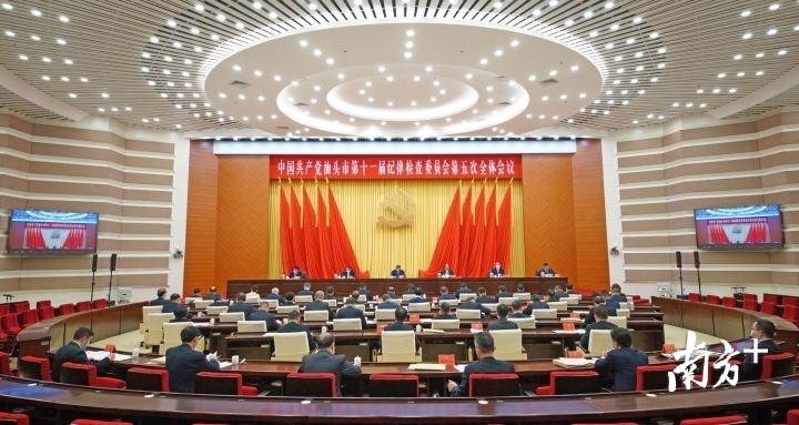4月24日,汕头市纪委十一届五次全会召开。