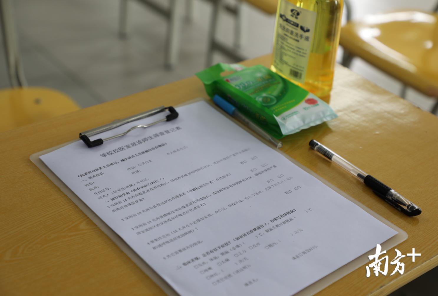 《学校校医室就诊师生筛查登记表》