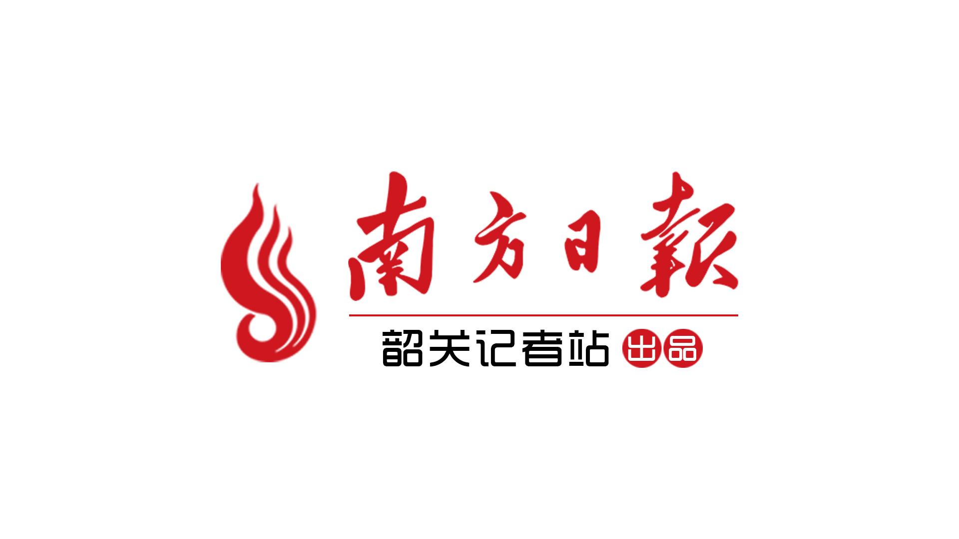 韶关记者站出品logo