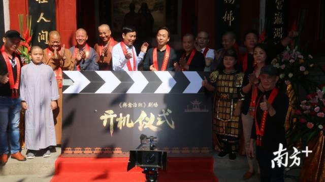 2019年11月24日,《韩愈治潮》微剧发布会在潮州叩齿古寺举行。