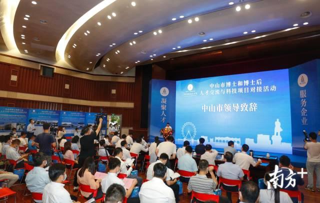 中山市2020年博士和博士后人才交流与科技项目对接活动现场。