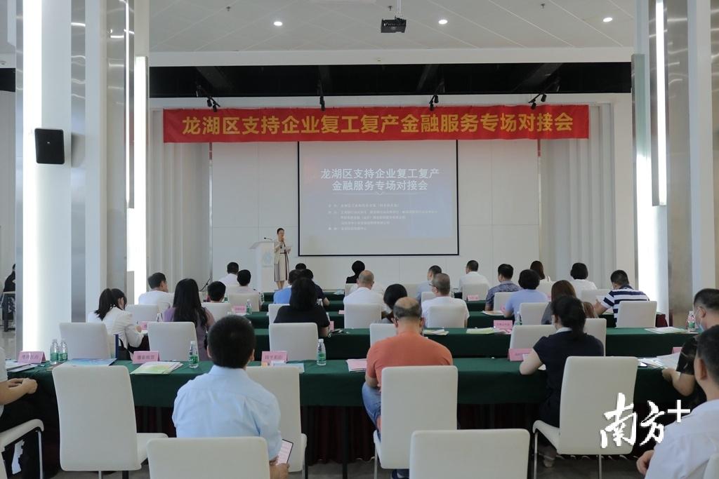 5月13日下午,龙湖区举办支持企业复工复产金融服务专场对接会。受访者供图