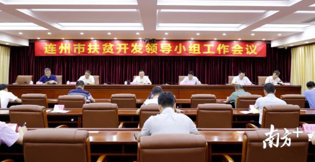 连州召开扶贫开发领导小组工作会议。段灿摄