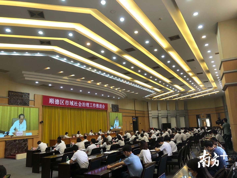 5月20日,顺德区召开市域社会治理工作推进会。欧阳少伟 摄