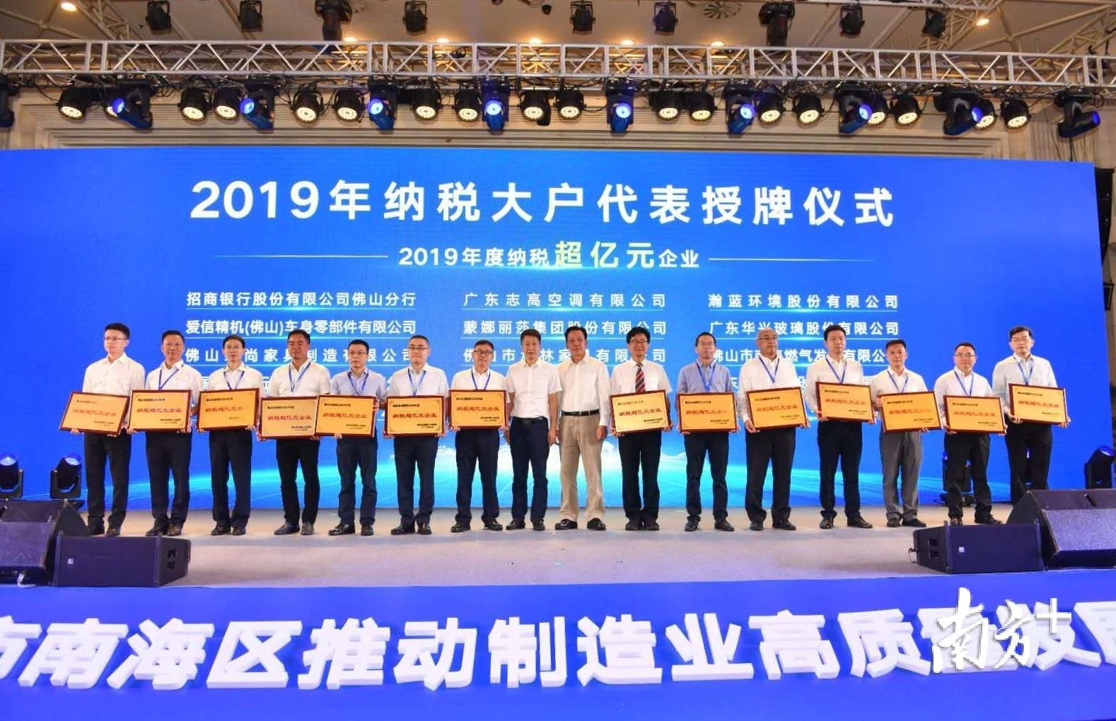 大会对2019年18家纳税大户代表授牌。南方日报记者 戴嘉信 摄