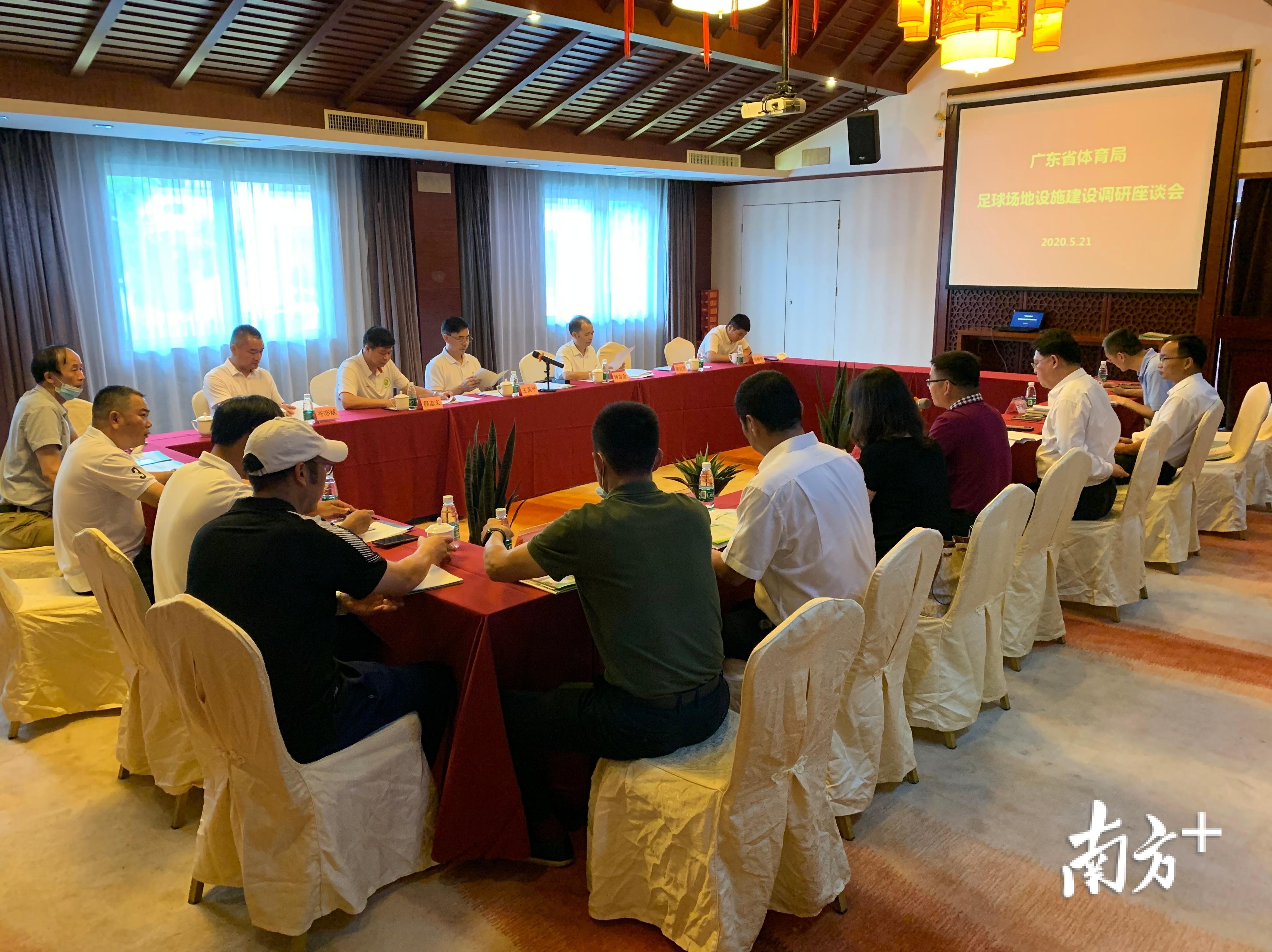 广东省足球场地设施建设调研座谈会。通讯员供图