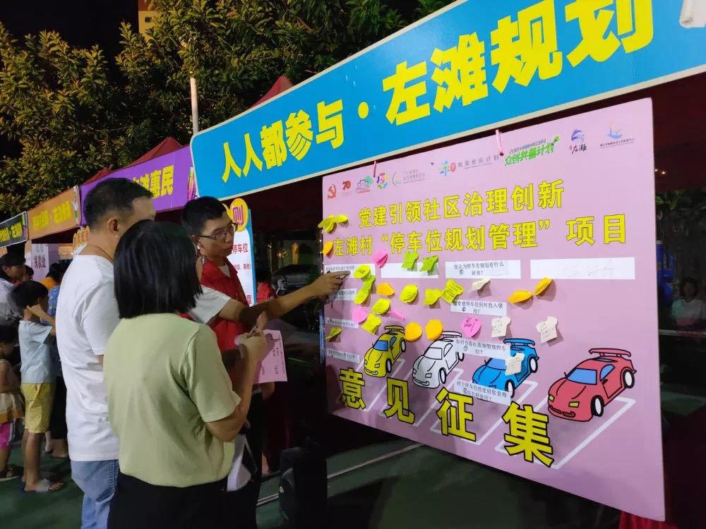 """2019年9月20-21日,左滩村""""两委""""通过设摊外展的方式,让村民熟悉""""停车位规划""""议事协商规则与形式。(左滩村党委供图)"""