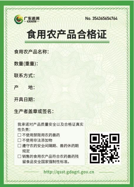 广东省食用农产品合格证纸质合格证(样式)