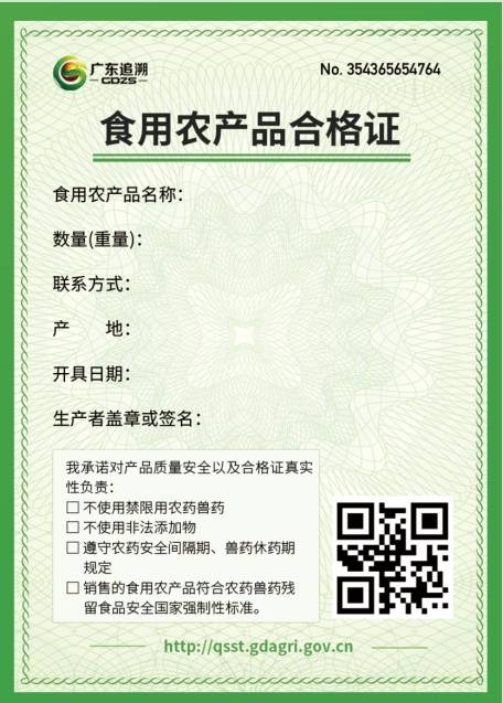 廣東省食用農產品合格證紙質合格證(樣式)