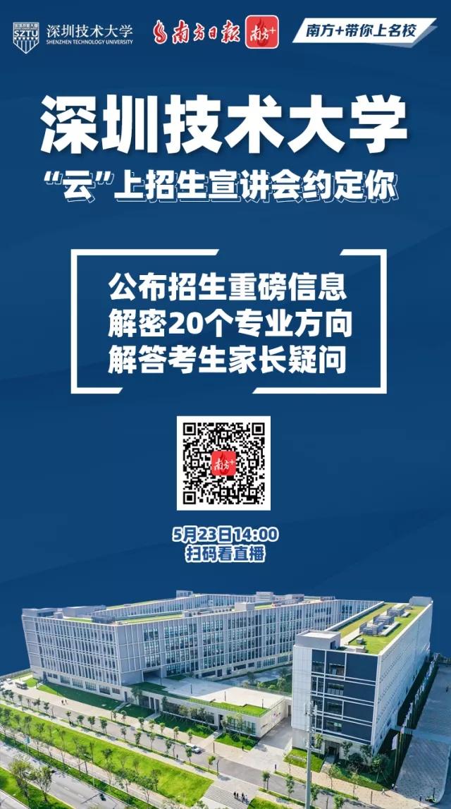 """点击海报回顾直播>>招生数翻番!深圳技术大学""""云""""上宣讲会解密20个专业"""