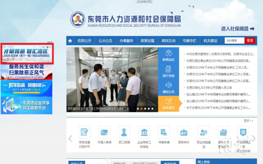 2020东莞市(第十一届)校企合作洽谈会 现已开启报名通道!