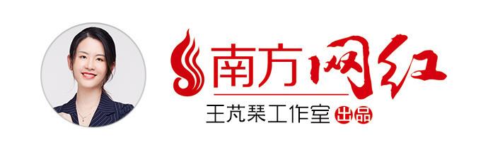 王芃琹网红名片