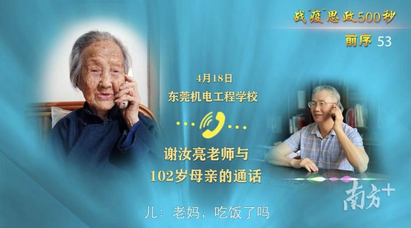 """第二季内容继续创新,102岁老人为生命教育""""代言"""""""