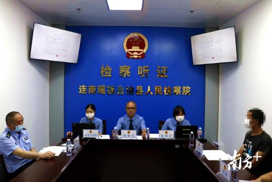 连南检察院首次举行不起诉案件公开审查听证会。