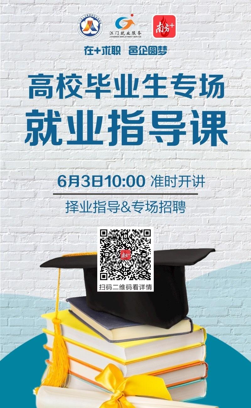 想了解更多就业创业信息的高校毕业生,扫描二维码看直播吧!
