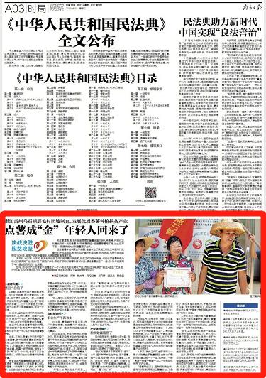载《南方日报》6月2日A03版
