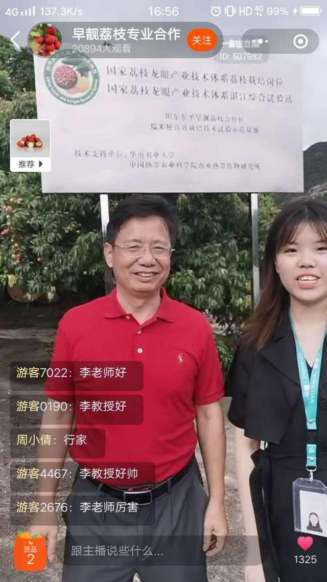 李建国(左一)在果园直播
