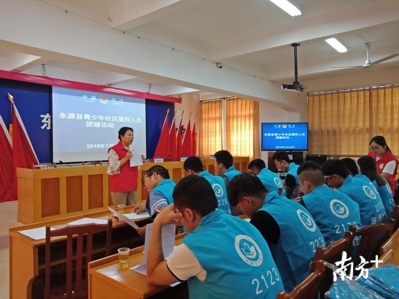 东源县司法局组织开展青少年社区矫正对象团辅活动。  资料图片