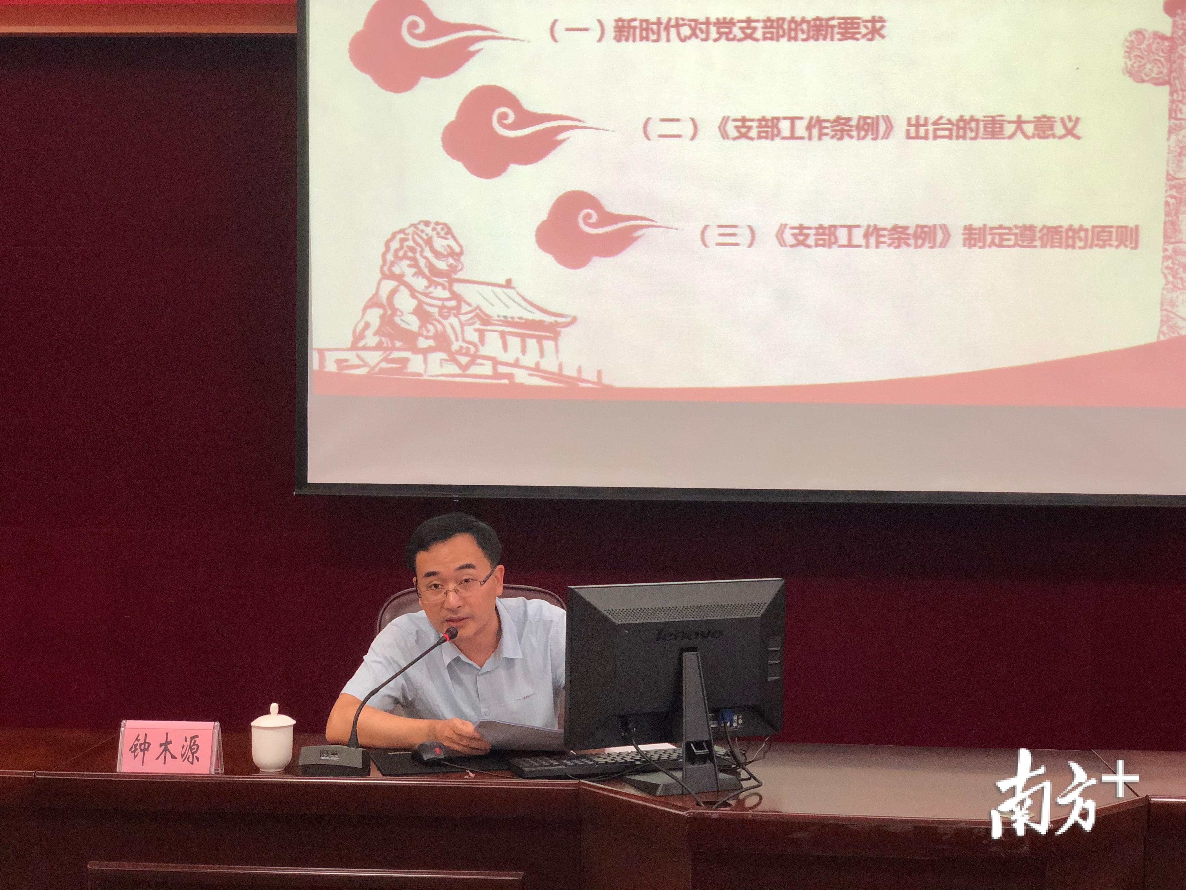 《中国共产党支部工作条例(试行)》专题讲座。