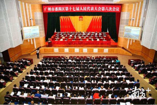 番禺区第十七届人民代表大会第六次会议开幕。
