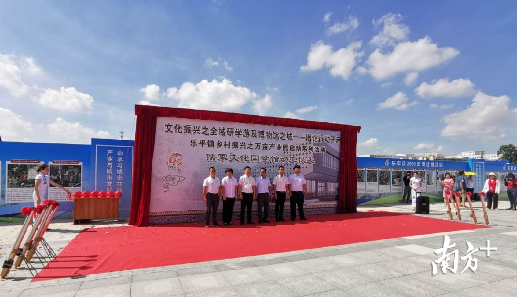 儒家文化国学馆动工仪式在齐家湖儒家天下文化公园举行。黄逸豪 摄