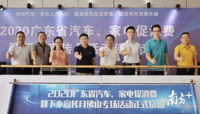 2020广东省汽车、家电促消费暨下乡宣传月活动佛山专场启动。