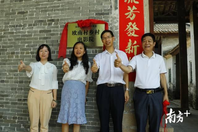 三水区委宣传部、云东海街道相关负责人为欧南村乡村电影院揭幕。梁晓珊 摄