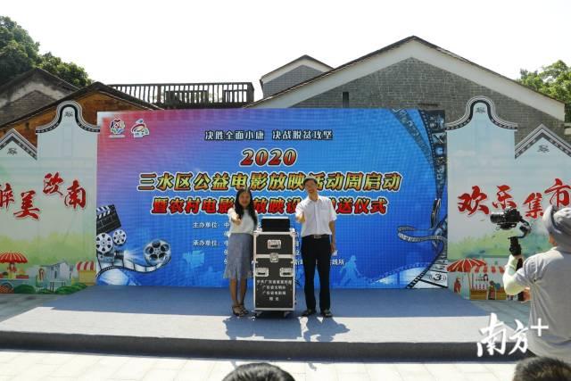 三水区委宣传部副部长傅梅向云东海街道赠送了公益电影器材一批。梁晓珊 摄