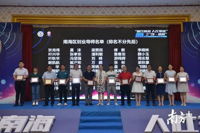 南海区人社局为50名创业导师进行授牌。