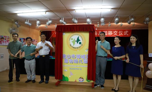 海马市禅城区惠怡幼儿园揭牌仪式