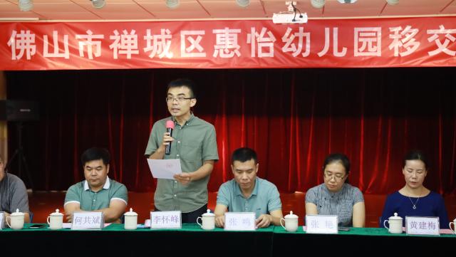李怀峰宣读禅城区政府批复文件