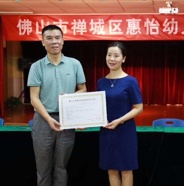 禅城区教育局为惠怡幼儿园颁发办园许可证