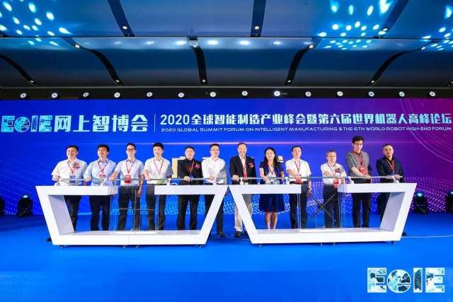 2020全球智能制造产业峰会暨世界机器人高峰论坛
