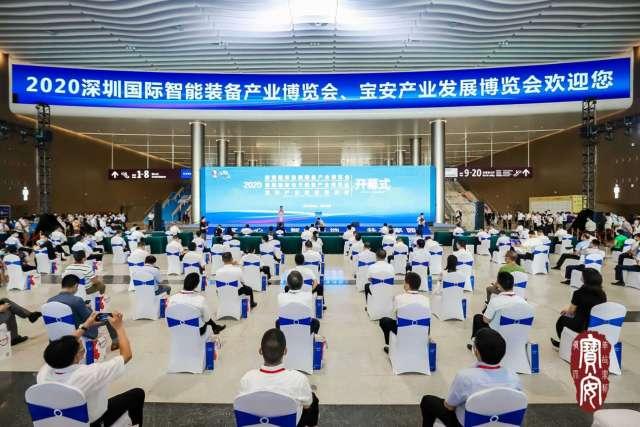 2020深圳国际智能装备产业博览会