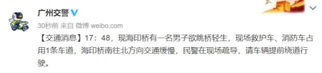 广州交警:海印桥有一名男子欲跳桥轻生,救援占用1条车道