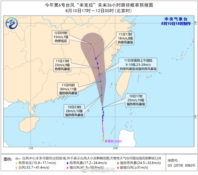 """注意!台风""""米克拉""""明早将在福建沿海登陆"""