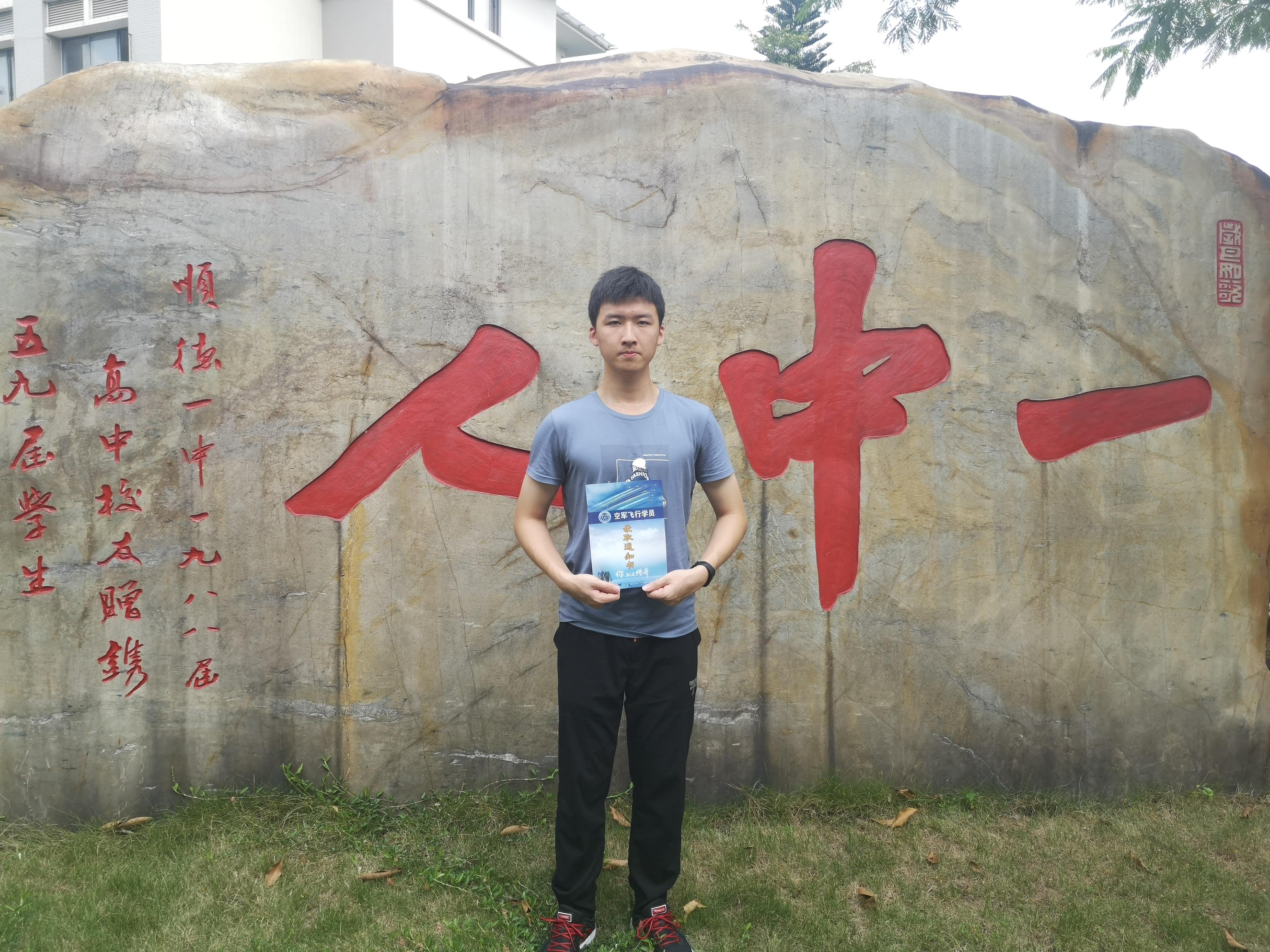 8月7日,顺德一中高三考生樊子轩收到空军录取通知书。肖楚晖 摄