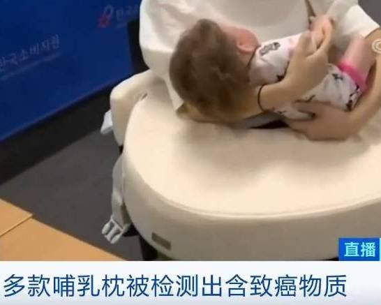 韩国多款热销哺乳枕被检测出致癌物质 或已流入中国