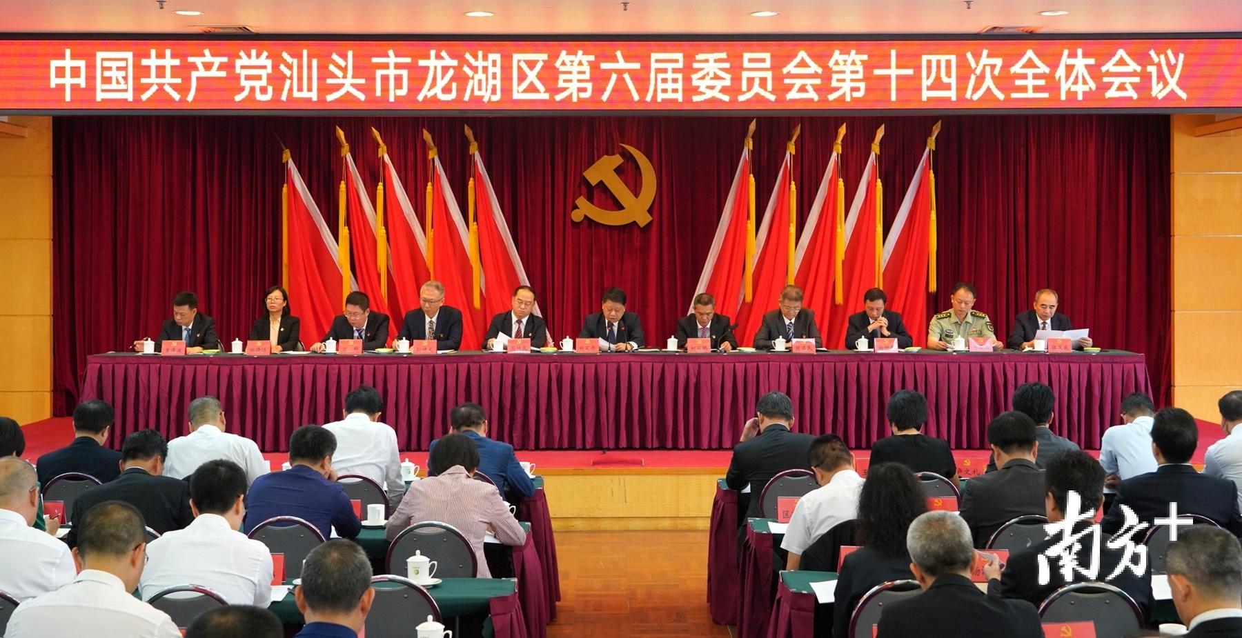 8月30日,龙湖召开区委六届十四次全会。