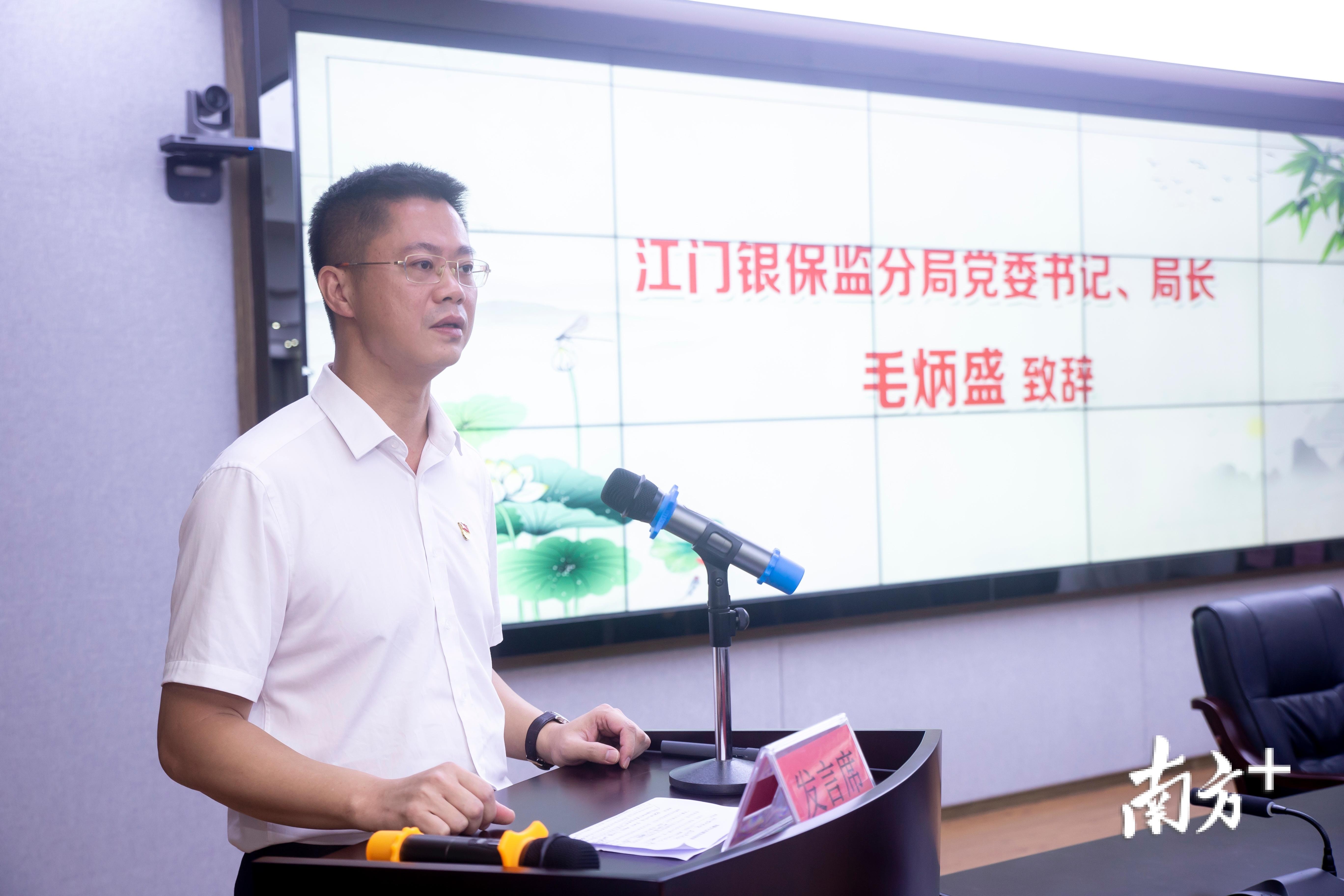 江门银保监分局党委书记、局长毛炳盛致辞。开平市检察院提供
